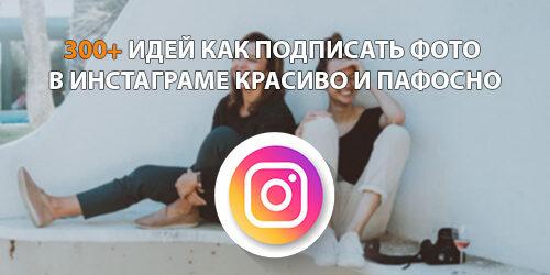 300 идей как подписать фото в Инстаграме красиво и пафосно