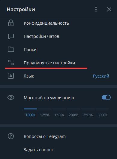 Как почистить кэш Telegram на Андроид и ПК