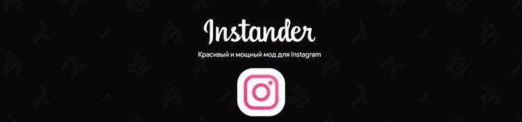 Где скачать Инстандер MOD последней версии на Android