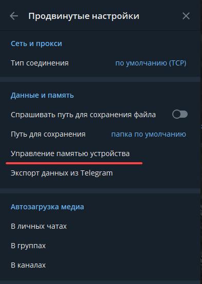 Как почистить кэш Telegram на Андроид