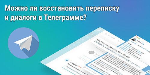 Можно ли восстановить переписку и диалоги в Телеграмме