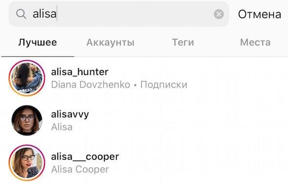 Панель поиска человека в приложении Инстаграм