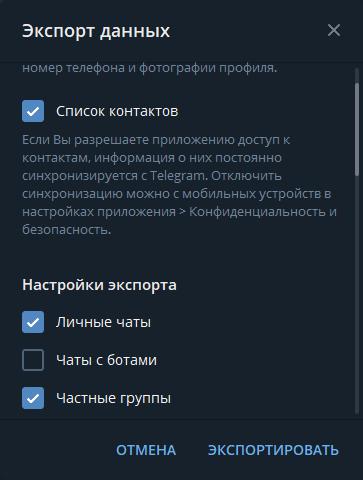 Используйте функцию экспорта данных Телеграмм