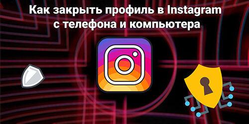 Как закрыть профиль в Instagram - можно ли это сделать с Андроид и ПК